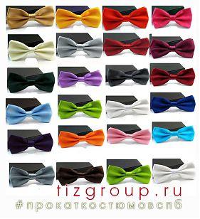 Цветные галстук бабочка